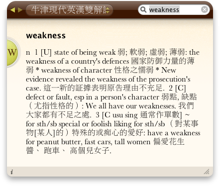 dictionary-widget.png