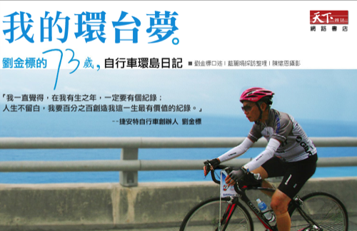 cycle-taiwan1.png