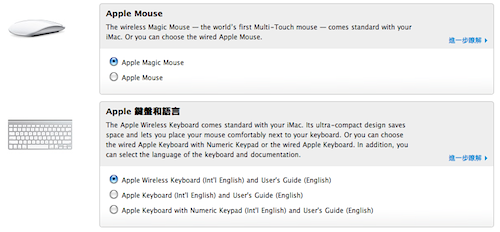 imac-magic-mouse